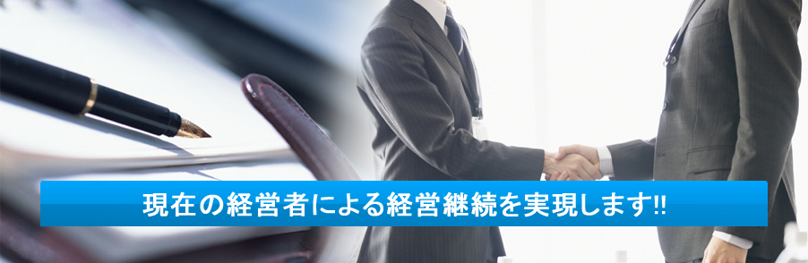 戦略的事業再生コンサルティング 千代田キャピタルマネージメント