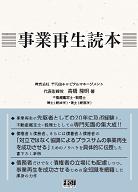 jigyousaiseidokuhon_sample